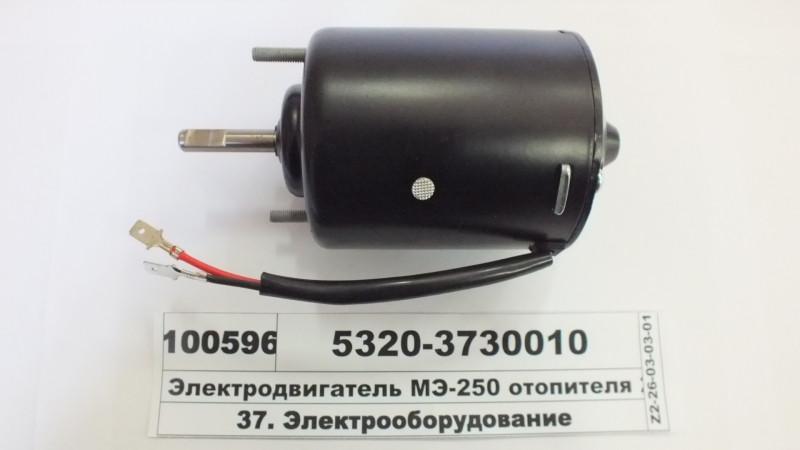 Электродвигатель МЭ-250 отопителя 24В/40Вт (ТМ S.I.L.A. в фирм. упак.) Рекомендовано!!!