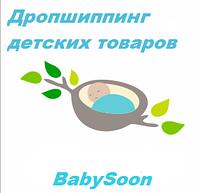 "Дропшиппинг, сотрудничество ТМ ""BabySoon"""