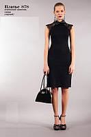 Элегантное коктейльное платье 878