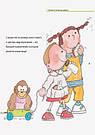 Від... до. Почуття: від печалі до радості. Книга Рокі Нурія, фото 2