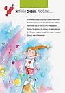 Від... до. Почуття: від печалі до радості. Книга Рокі Нурія, фото 6