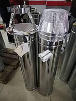 Труба для дымохода (сэндвич) нержавейка тех.0,8мм/оцинковка0,5мм