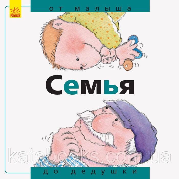 От... до. Семья: от малыша до дедушки. Книга Роки Нурии