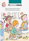 От... до. Семья: от малыша до дедушки. Книга Роки Нурии, фото 5