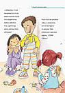 От... до. Семья: от малыша до дедушки. Книга Роки Нурии, фото 6