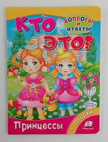 Книжка-картонка КА5: Хто це? Принцеси (рос. мова) 101893 Пегас Україна