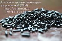 Вторичный гранулированный полистирол (УПМ)