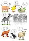 Моя перша мальована енциклопедія. Тварини. Книга Генхойзер Сюзанне, фото 2