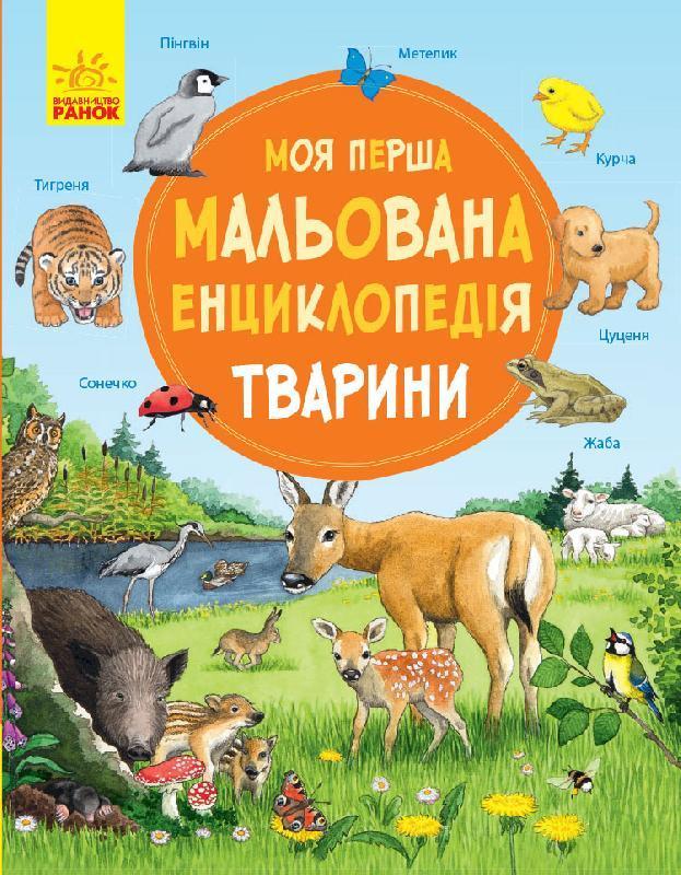 Моя перша мальована енциклопедія. Тварини. Книга Генхойзер Сюзанне
