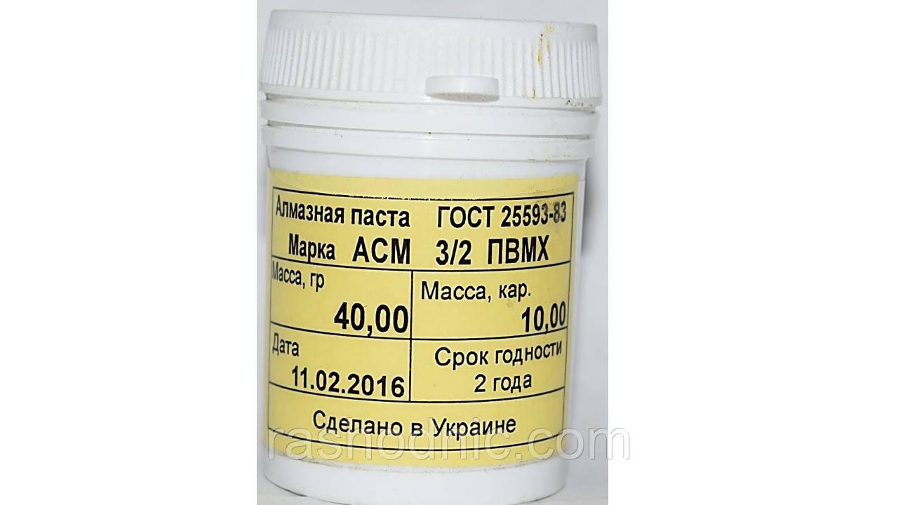 Паста алмазная на органической основе ПВМХ желтая 2/1 40 гр.