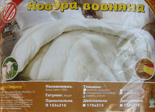Одеяло Шерстяное Kotton 175*215 ARDA Company, фото 2