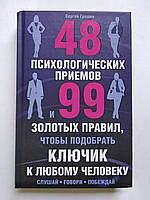 С.Грошев 48 психологических приемов и 99 золотых правил, чтобы подобрать ключик к любому человеку