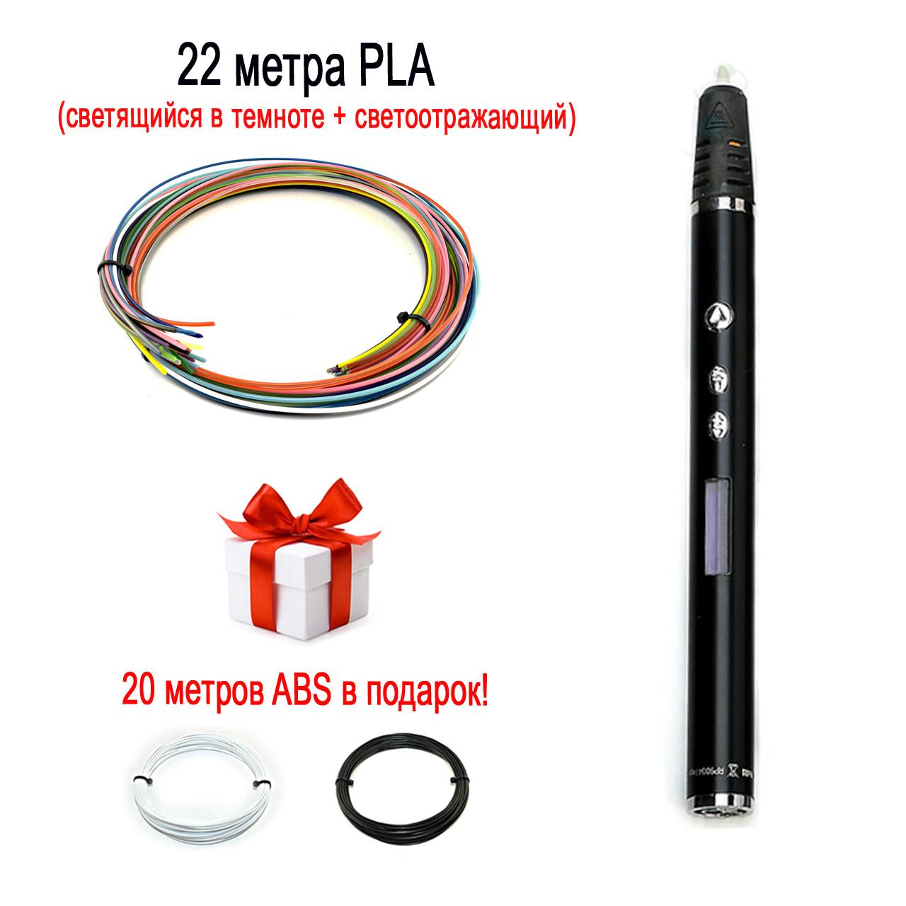 """Набор """"Air Pen RP-900A Start"""" c черной 3D ручкой"""