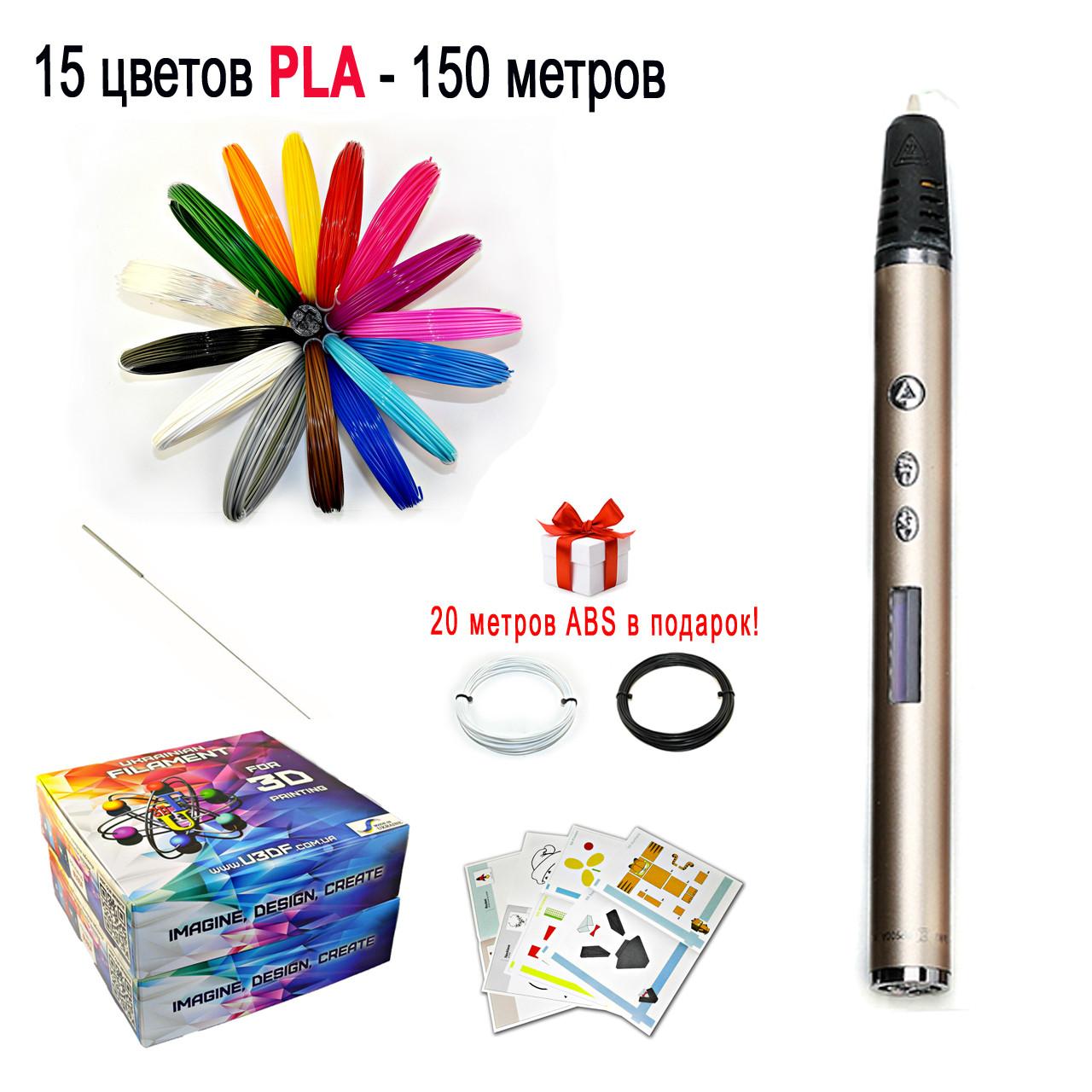 """Набор """"Air Pen RP-900A DeLuxe"""" с золотистой 3D ручкой"""