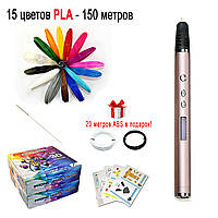 "Набор ""Air Pen RP-900A DeLuxe"" с розовой 3D ручкой"
