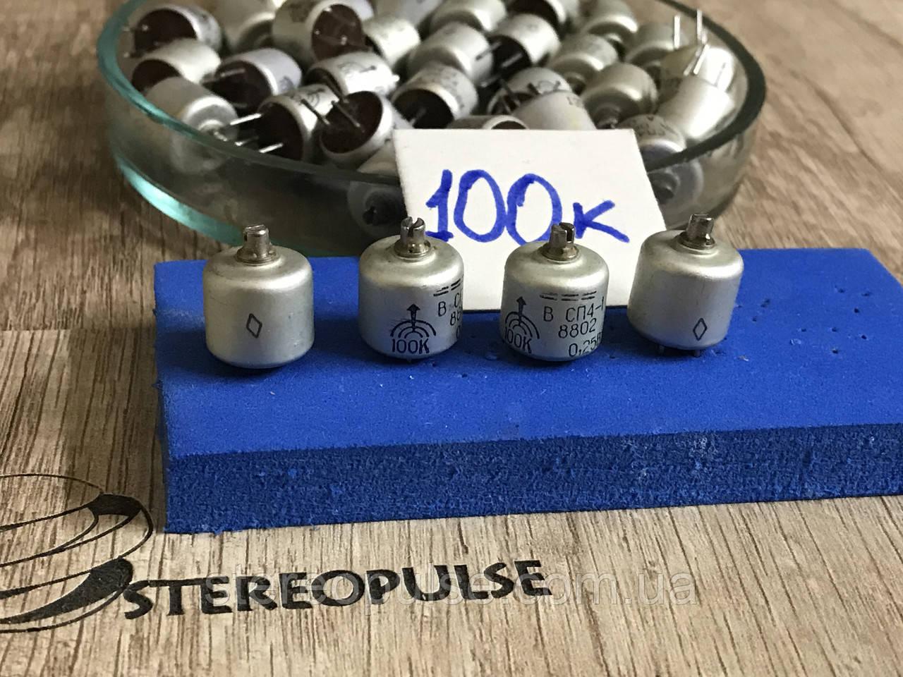 Резистор СП4-1 0.25 Вт 100 кОм
