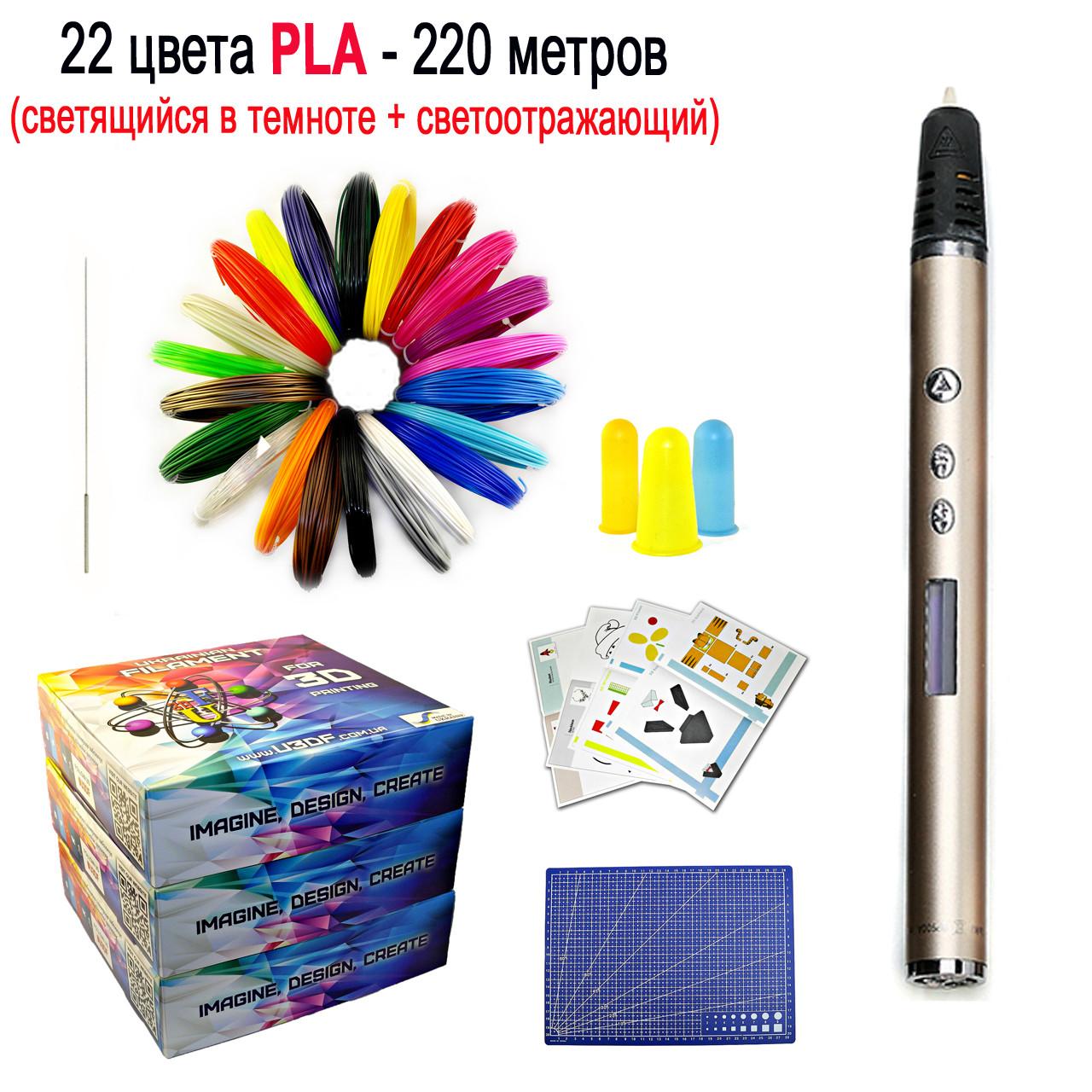 """Набор """"Air Pen RP-900A VIP"""" с золотистой 3D ручкой"""