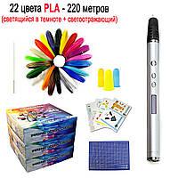 """Набор """"Air Pen RP-900A VIP"""" с серебристой 3D ручкой"""