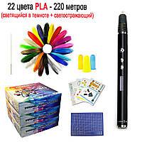 """Набор """"Air Pen RP-900A VIP"""" с черной 3D ручкой"""