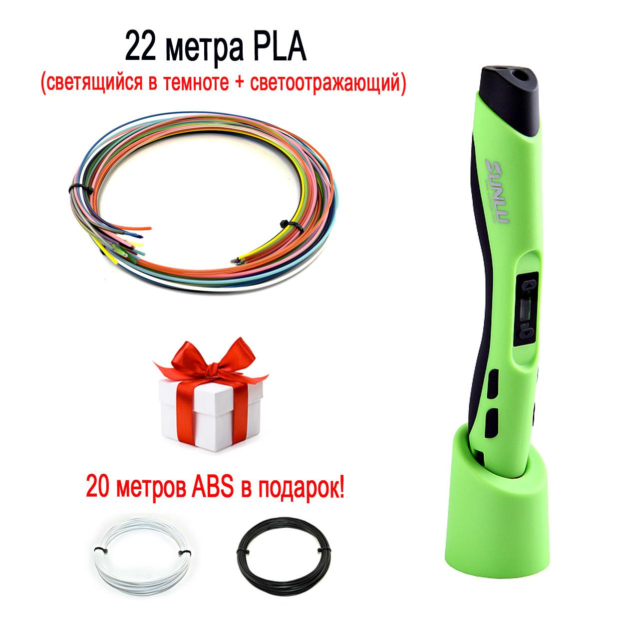"""Набор """"Sunlu SL-300 Start"""" c зеленой 3D ручкой"""