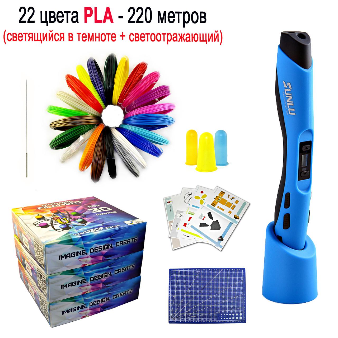 """Набор """"Sunlu SL-300 VIP"""" с синей 3D ручкой"""