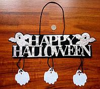 Банер Happy Halloween з привидами срібло