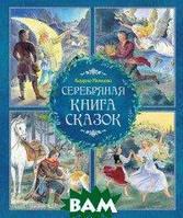Немцова Б. Серебряная книга сказок