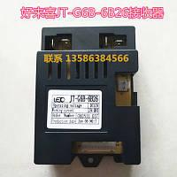 Блок управления JT-G6B-6B26 для детского электромобиля 12V 2.4GHz.