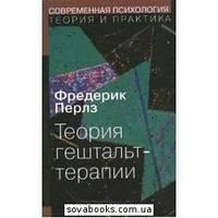 Теория гештальт-терапии | Перлз Ф.