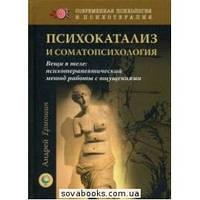 Психокатализ и соматопсихология. Вещи в теле: психотерапевтический метод работы с ощущениями | Ермошин А.