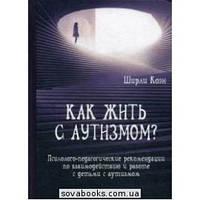 Как жить с аутизмом? Психолого-педагогические рекомендации по работе и взаимодействию с детьми с аутизмом. | Коэн Ш.