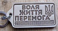 Кожаный брелок: Воля-Життя-Пермога