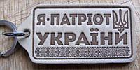 Шкіряний Брелок Я Патріот України