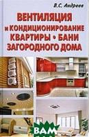 Андреев В.С.  Вентиляция и кондиционирование квартиры. Бани. Загородного дома