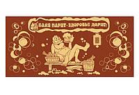 Полотенце махровое ТМ Речицкий текстиль, Сауна, 81х160 см