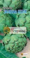 Семена Артишок Зелёный Шар 0,5 гр