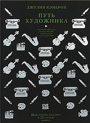 Путь художника. Юбилейное издание к 25-летию книги. Кэмерон Дж. Live BookГаятри