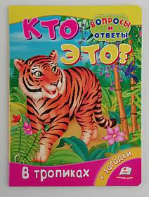 Книжка-картонка КА5: Хто це? У тропіках 101890 Пегас Україна