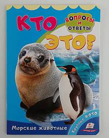 Книжка-картонка КА5: Хто це? Морські тварини (рос. мова) 101891 Пегас Україна