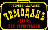 ЧЕМОДАНЪ