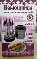 Шашлычница электрическая Помощница на 8 шампуров с таймером ( нержавеющая сталь ) 1200 Вт
