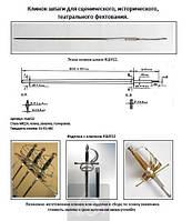 Клинок шпаги для исторического, сценического, театрального фехтования. Dynamo .