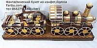 """Детский шоколадный паровоз в подарок """"Сладкий экспресс с ferrero rocher""""-70см"""