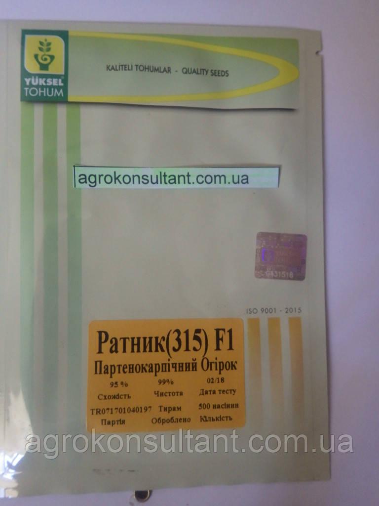 Семена огурца Ратник (112-315) F1 (Yuksel Seeds) 500 семян — партенокарпик, ранний гибрид