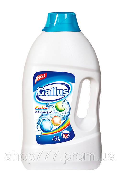 Гель для прання (рідкий порошок) Gallus color 4 л для кольорової білизни (95 прання) Німеччина