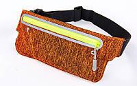 Ремень-сумка спортивная (поясная) для бега и велопрогулки