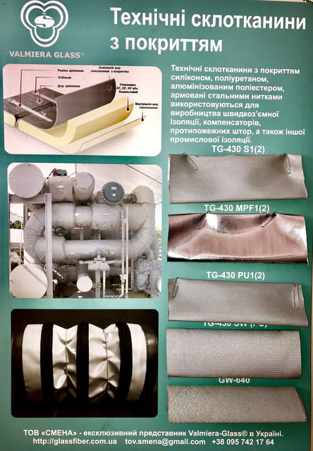 Технические ткани с покрытиями