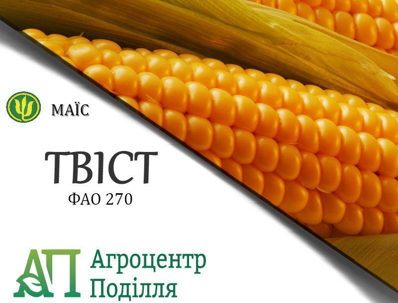 Семена кукурузы гибрид ТВИСТ (ФАО 270)