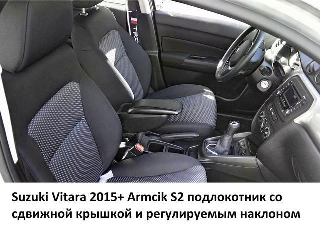 ARS3SUCIK01160 Suzuki Vitara 2015+ Armcik S2 armrest