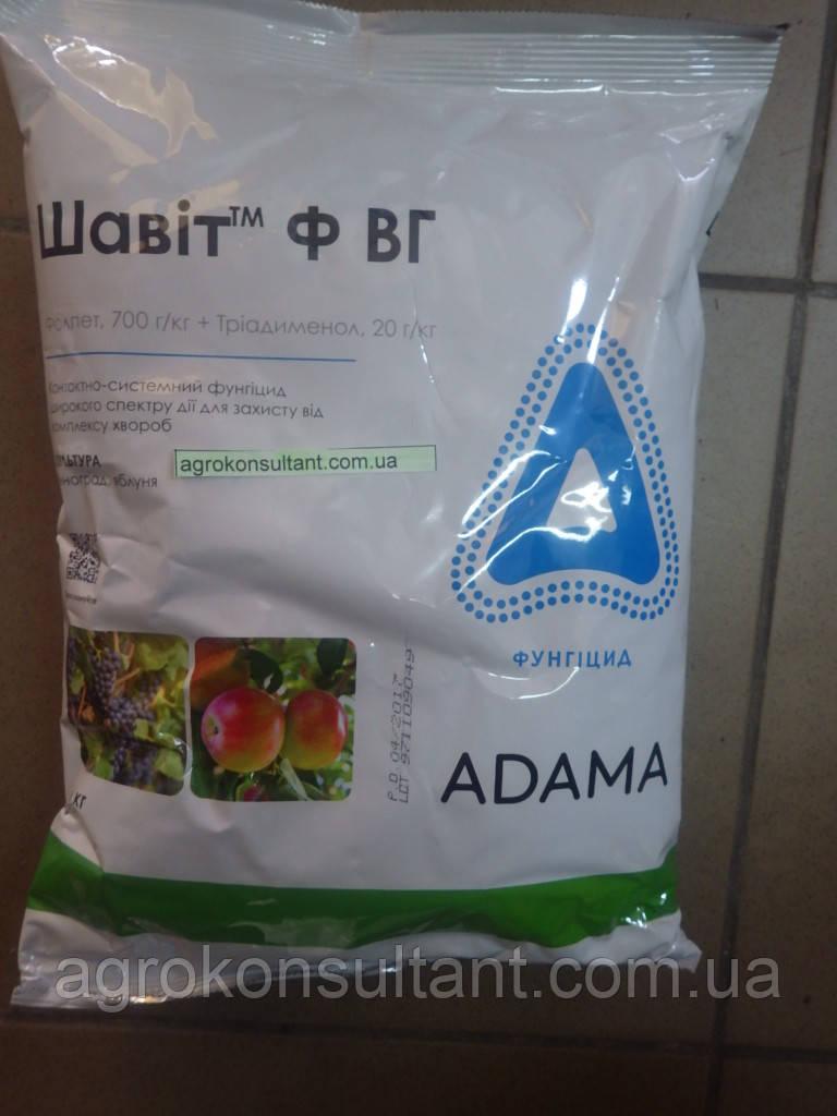 Фунгіцид препарат Шавіт Ф 72 WG, 1 кг — для томатів, яблуні, винограду, агрусу від захворювань. (АДАМА)
